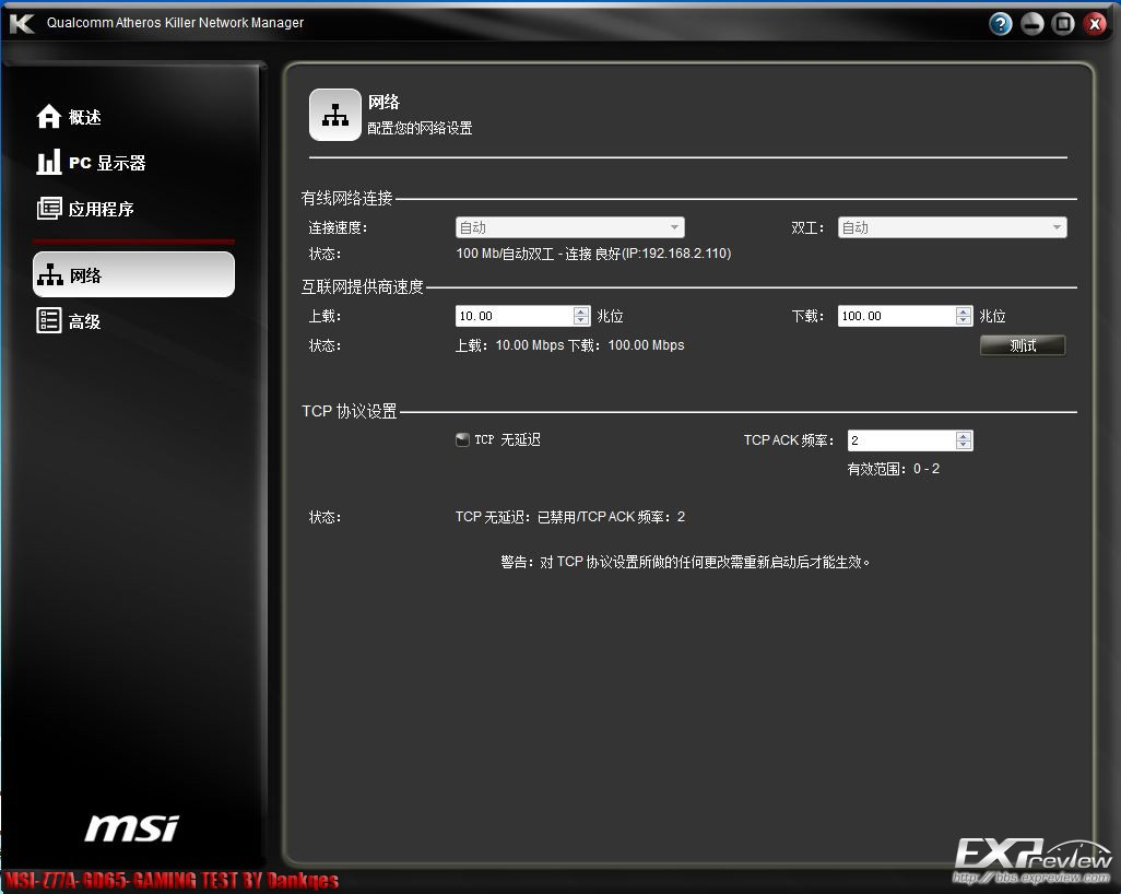 kill网卡设置界面 副本.jpg