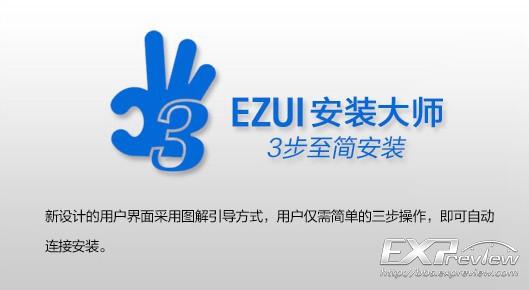 EZUI安装大师.jpg