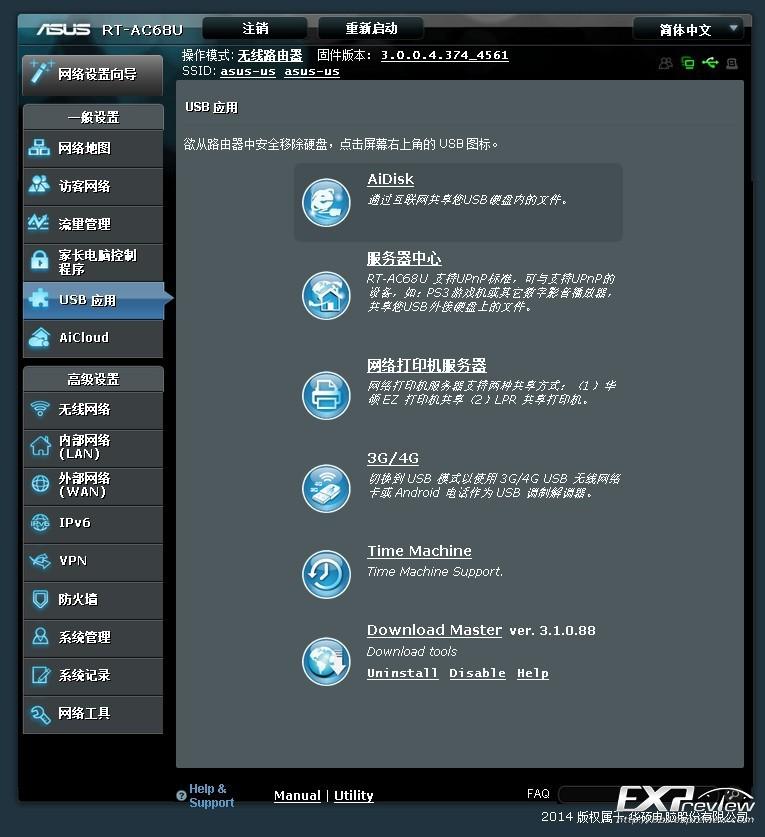 AICLOUD1打开云盘USB应用建立云盘地址.jpg