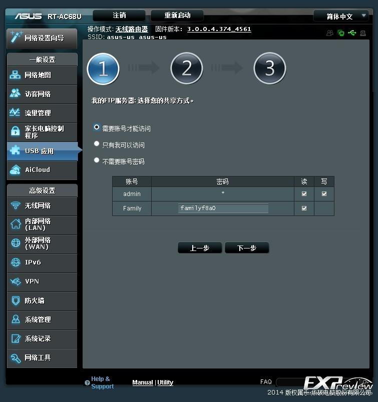 AICLOUD1打开云盘USB应用建立云盘地址1.jpg