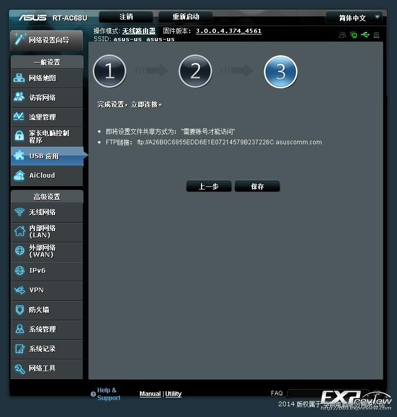 AICLOUD1打开云盘USB应用建立云盘地址4.jpg
