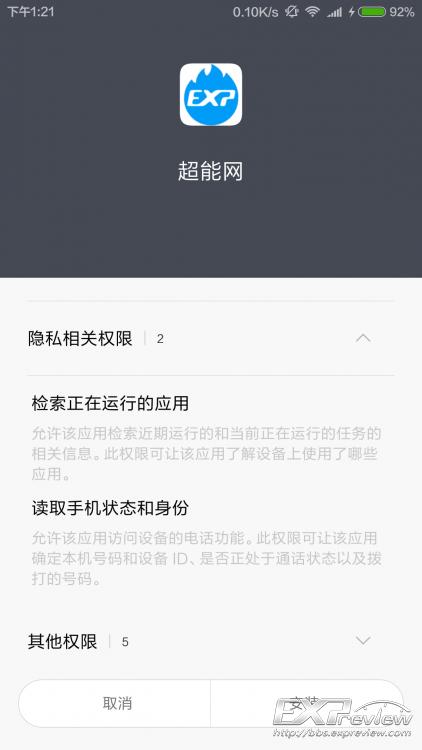 App的安装界面