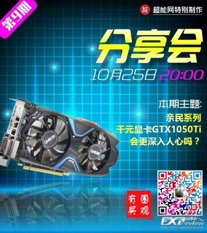 GTX1050Ti-700.jpg