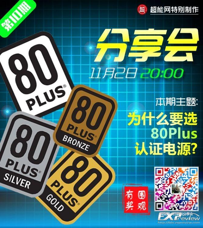80Plus-700.jpg