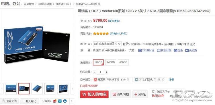 OCZ SSD.JPG