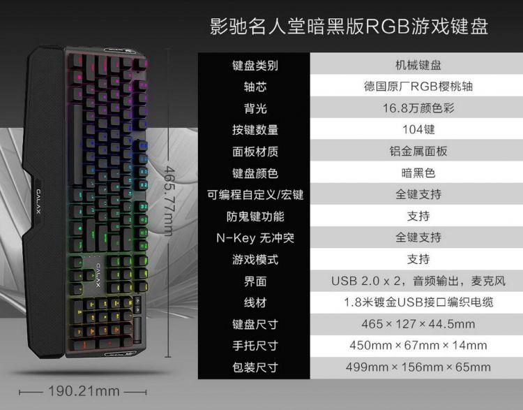 键盘参数.jpg